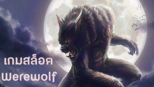 หารายได้เสริม ด้วยเกมสล็อต Werewolf