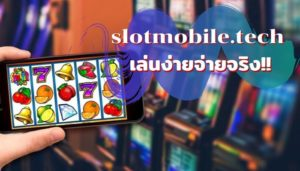 slotmobile.tech เล่นง่ายจ่ายจริง