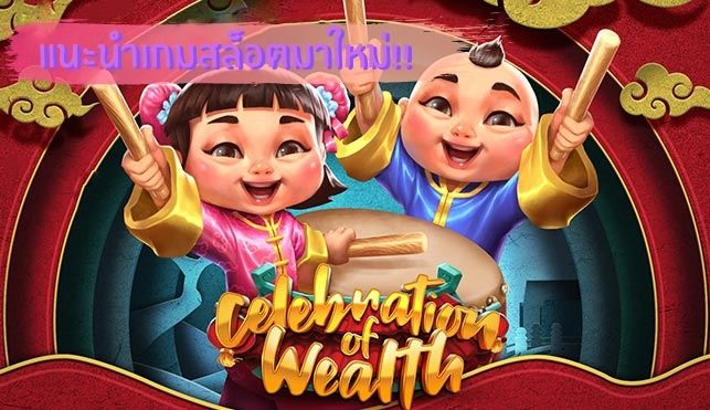 แนะนำเกมสล็อตมาใหม่ Celebration Of Wealth