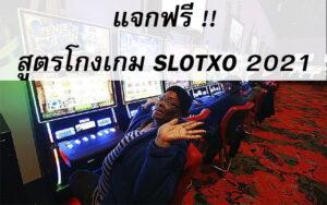 แจกฟรี สูตรโกงเกม SLOTXO 2021