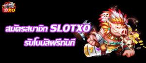 สมัครสมาชิก SLOTXO วันนี้ รับโบนัสฟรีทันที