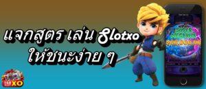 แจกสูตร เล่น Slotxo ให้ชนะง่าย ๆ